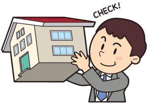 住宅チェック