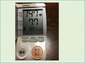 少し改善した血圧