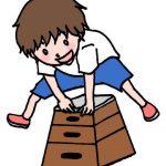 小学1年生でも跳び箱がカッコよく跳べる9つのコツは?もう怖くない!